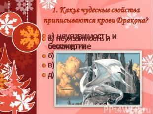 1. Какие чудесные свойства приписываются крови Дракона? а) неуязвимость и бессме