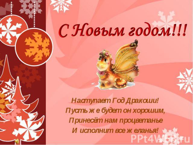 С Новым годом!!! Наступает Год Дракоши!Пусть же будет он хорошим,Принесёт нам процветаньеИ исполнит все желанья!
