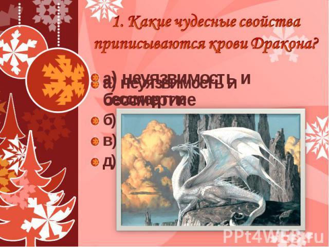 1. Какие чудесные свойства приписываются крови Дракона? а) неуязвимость и бессмертие