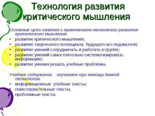 Технология развития критического мышления Основные цели занятия с применением те
