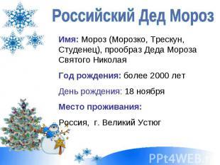 Российский Дед Мороз Имя: Мороз (Морозко, Трескун, Студенец), прообраз Деда Моро