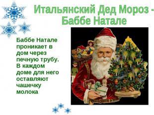 Итальянский Дед Мороз - Баббе Натале Баббе Натале проникает в дом через печную т
