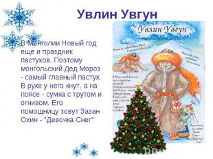 Увлин Увгун В Монголии Новый год еще и праздник пастухов. Поэтому монгольский Де