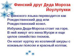 Финский друг Деда Мороза Йоулупукки С финского языка переводится как Рождественс