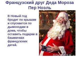 Французский друг Деда Мороза Пер Ноэль В Новый год бродит по крышам и спускается