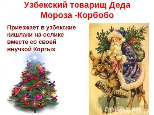 Узбекский товарищ Деда Мороза -Корбобо Приезжает в узбекские кишлаки на ослике в