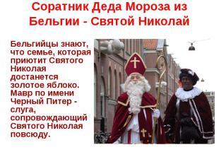 Соратник Деда Мороза из Бельгии - Святой Николай Бельгийцы знают, что семье, кот