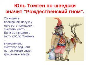 """Юль Томтен по-шведски значит """"Рождественский гном"""". Он живет в волшебном лесу и"""