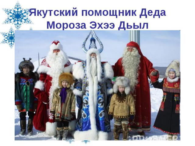 Якутский помощник Деда Мороза Эхээ Дьыл