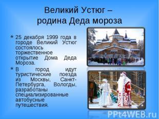 Великий Устюг – родина Деда мороза 25 декабря 1999 года в городе Великий Устюг с