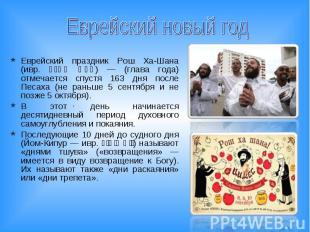 Еврейский новый год Еврейский праздник Рош Ха-Шана (ивр. ראש השנה) — (глава года