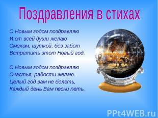 Поздравления в стихах С Новым годом поздравляюИ от всей души желаюСмехом, шуткой