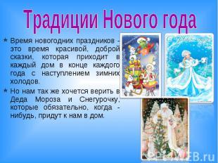 Традиции Нового года Время новогодних праздников - это время красивой, доброй ск