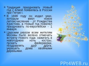 Традиция праздновать Новый год с ёлкой появилась в России при Петре I. В 1699 го