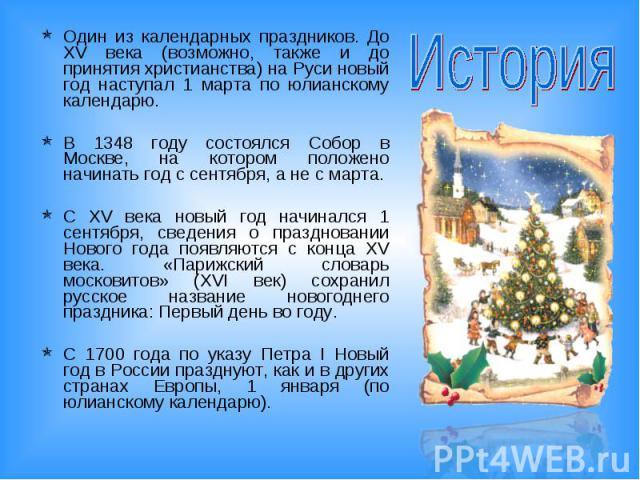 История Один из календарных праздников. До XV века (возможно, также и до принятия христианства) на Руси новый год наступал 1 марта по юлианскому календарю.В 1348 году состоялся Собор в Москве, на котором положено начинать год с сентября, а не с март…