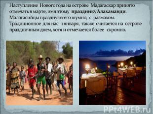 Наступление Нового года на острове Мадагаскар принято отмечать в марте, имя этом