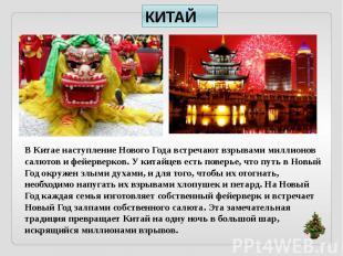 КИТАЙ В Китае наступление Нового Года встречают взрывами миллионов салютов и фей