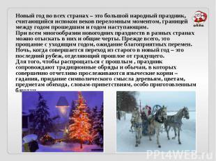 Новый год во всех странах – это большой народный праздник, считающийся испокон в