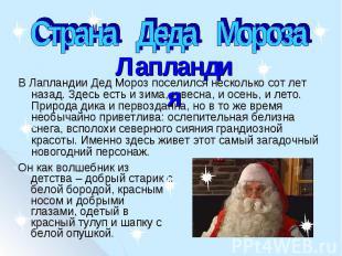 Страна Деда Мороза В Лапландии Дед Мороз поселился несколько сот лет назад. Здес