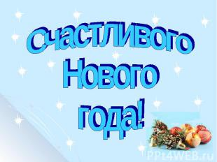 СчастливогоНовогогода!