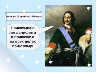 Указъ от 15 декабря 1699 годаПриказываю лета счисляти в приказах и во всех делах