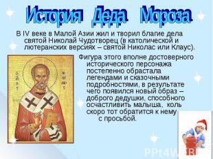 История Деда Мороза В IV веке в Малой Азии жил и творил благие дела святой Никол