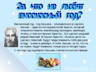 За что не любятвисокосный год? Високосный год - год Касьяна – злопамятного и ску