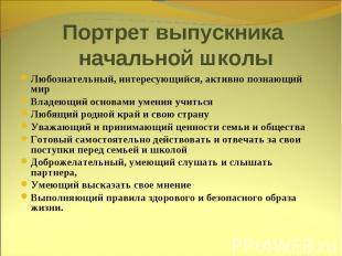 Портрет выпускника начальной школы Любознательный, интересующийся, активно позна