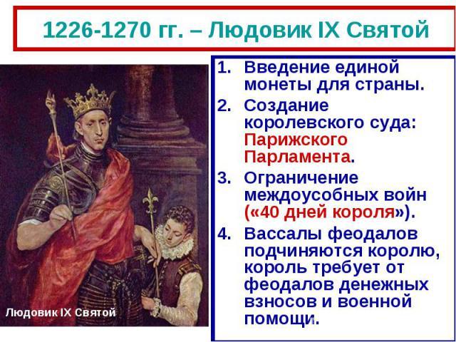 Людовик 14 как государственный деятель презентация