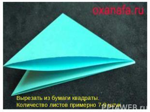 Вырезать из бумаги квадраты. Количество листов примерно 7-9 штук