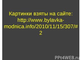 Картинки взяты на сайте: http://www.bylavka-modnica.info/2010/11/15/307/#2
