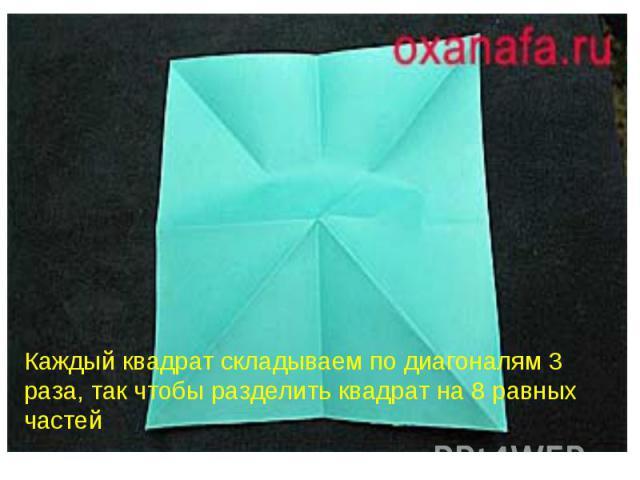 Каждый квадрат складываем по диагоналям 3 раза, так чтобы разделить квадрат на 8 равных частей