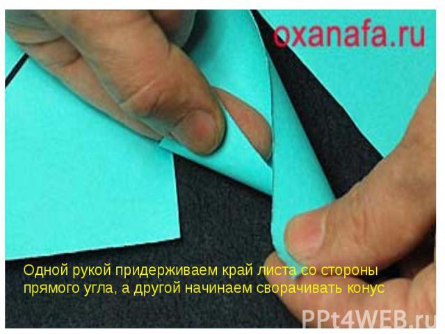 Одной рукой придерживаем край листа со стороны прямого угла, а другой начинаем сворачивать конус