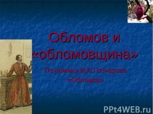 Обломов и «обломовщина» По роману И.А.Гончарова«Обломов»