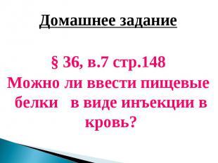 Домашнее задание§ 36, в.7 стр.148Можно ли ввести пищевые белки в виде инъекции в