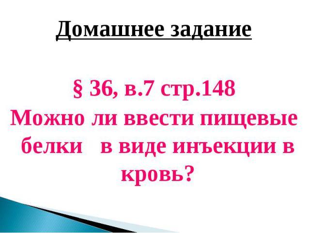 Домашнее задание§ 36, в.7 стр.148Можно ли ввести пищевые белки в виде инъекции в кровь?
