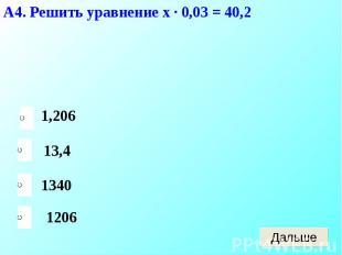 А4. Решить уравнение х · 0,03 = 40,2