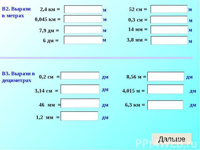 В2. Вырази в метрахВ3. Вырази вдециметрах