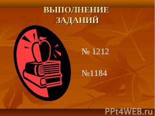 ВЫПОЛНЕНИЕ ЗАДАНИЙ № 1212№1184