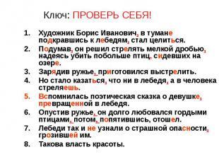 Ключ: ПРОВЕРЬ СЕБЯ! Художник Борис Иванович, в тумане подкравшись к лебедям, ста