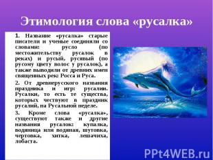 Этимология слова «русалка»1. Название «русалка» старые писатели и ученые соединя