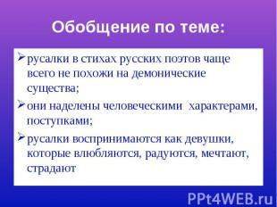 Обобщение по теме:русалки в стихах русских поэтов чаще всего не похожи на демони