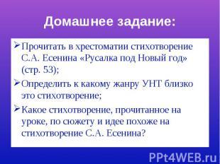 Домашнее задание:Прочитать в хрестоматии стихотворение С.А. Есенина «Русалка под