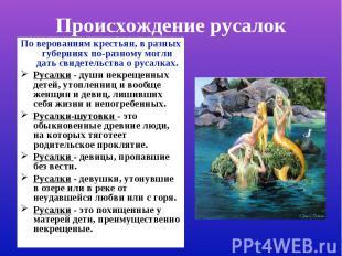 Происхождение русалокПо верованиям крестьян, в разных губерниях по-разному могли