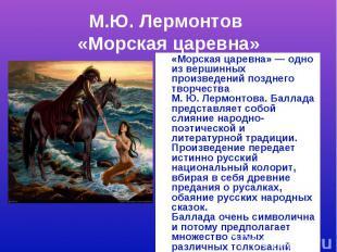 М.Ю. Лермонтов «Морская царевна»«Морская царевна» — одно из вершинных произведен
