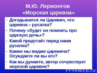 М.Ю. Лермонтов «Морская царевна»Догадывался ли Царевич, что царевна – русалка?По