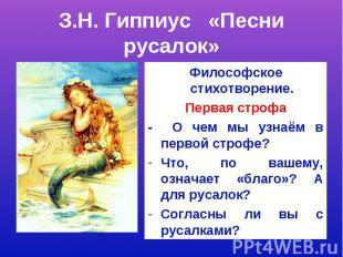 З.Н. Гиппиус «Песни русалок»Философское стихотворение.Первая строфа- О чем мы уз