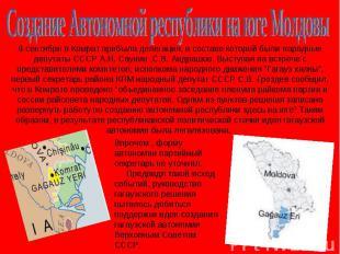 Создание Автономной республики на юге Молдовы6 сентября в Комрат прибыла делегац