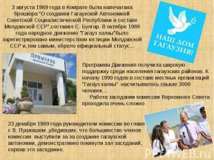 """3 августа 1989 года в Комрате была напечатана брошюра """"О создании Гагаузской Авт"""
