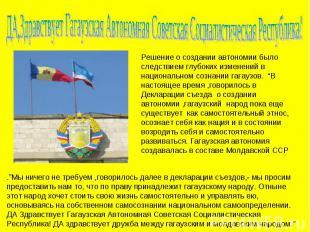 ДА,Здравствует Гагаузская Автономная Советская Социалистическая Республика! Реше